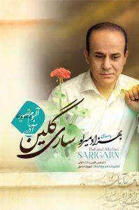 Sarigalin(A Collection Of Azari Songs)